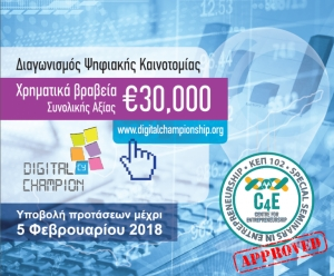 3rd Innovation and Entrepreneurship Forum – 'Research Commercialization & Innovative Start-ups' (IEF2017)