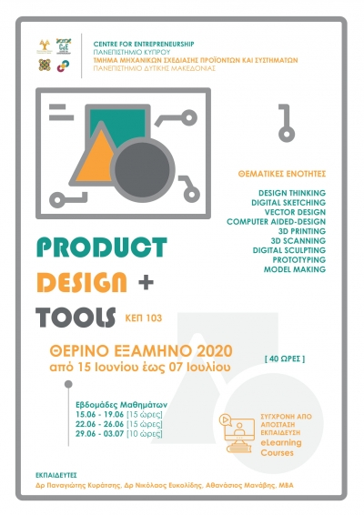 [15 June] Θερινό Εξάμηνο 2020: Μάθημα ΚΕΠ 103 «Product Design and Tools – Σχεδιασμός Προϊόντων και Εργαλεία Σχεδιασμού»