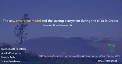 [10 Mar] The new enterprise model and the startup ecosystem during the crisis in Greece