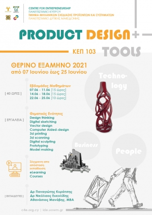 [07 June] Θερινό Εξάμηνο 2021: Μάθημα ΚΕΠ 103 «Product Design and Tools – Σχεδιασμός Προϊόντων και Εργαλεία Σχεδιασμού»